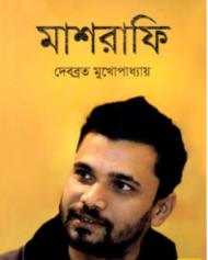 মাশরাফি- দেবব্রত মুখোপাধ্যায়   Mashrafe by Debbrata Mukherjee