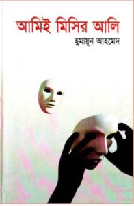 আমিই মিসির আলি -হুমায়ূন আহমেদ   Ami E Misir Ali by Humayun Ahmed