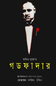 গডফাদার -মারিও পুজো   The Godfather by Mario Puzo
