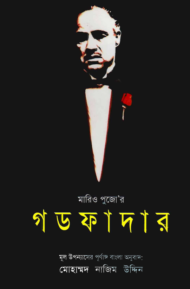 গডফাদার -মারিও পুজো | The Godfather by Mario Puzo