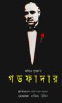 গডফাদার -মারিও পুজো | The Godfather by Mario Puzo