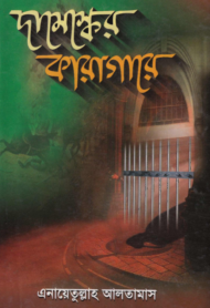 দামেস্কের কারাগারে- এনায়েতুল্লাহ আল্তামাশ
