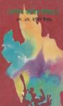 রোহিঙ্গা জাতির ইতিহাস- এন. এম. হাবিব উল্লাহ