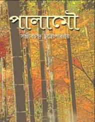 পালামৌ -সঞ্জীবচন্দ্র চট্টোপাধ্যায় ।  Palamou by Sanjibchandra Chattopadhyay