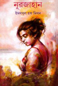 নূরজাহান -ইমদাদুল হক মিলন | Nur Jahan by Imdadul Haq Milon