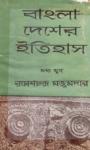 বাংলা দেশের ইতিহাস (মধ্য যুগ) -ড. রমেশচন্দ্র মজুমদার
