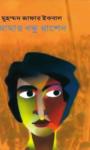 আমার বন্ধু রাশেদ- মুহম্মদ জাফর ইকবাল