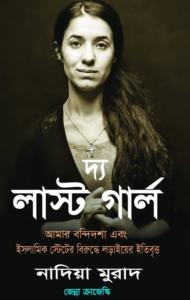 দ্য লাস্ট গার্ল -নাদিয়া মুরাদ   The Last Girl by Nadia Murad