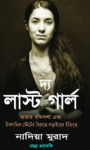 দ্য লাস্ট গার্ল -নাদিয়া মুরাদ | The Last Girl by Nadia Murad