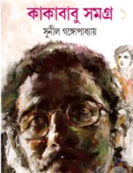 কাকাবাবু সমগ্র ১ -সুনীল গঙ্গোপাধ্যায় | Sunil Gangopadhyay