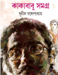 কাকাবাবু সমগ্র ১ -সুনীল গঙ্গোপাধ্যায়   Sunil Gangopadhyay