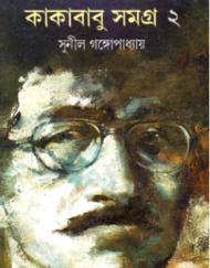 কাকাবাবু সমগ্র ২-সুনীল গঙ্গোপাধ্যায় | Sunil Gangopadhyay