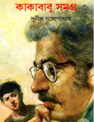 কাকাবাবু সমগ্র ৩-সুনীল গঙ্গোপাধ্যায় | Sunil Gangopadhyay