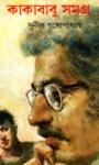 কাকাবাবু সমগ্র ৩-সুনীল গঙ্গোপাধ্যায়   Sunil Gangopadhyay
