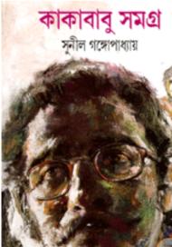 কাকাবাবু সমগ্র ৭ -সুনীল গঙ্গোপাধ্যায় | Sunil Gangopadhyay