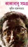 কাকাবাবু সমগ্র ৭ খণ্ড একত্রে -সুনীল গঙ্গোপাধ্যায়   Sunil Gangopadhyay