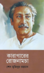 কারাগারের রোজনামচা -শেখ মুজিবুর রহমান | Sheikh Mujibur Rahman