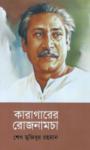 কারাগারের রোজনামচা -শেখ মুজিবুর রহমান   Sheikh Mujibur Rahman