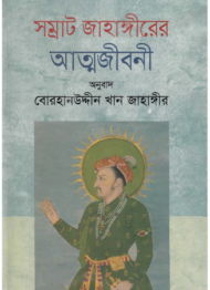 সম্রাট জাহাঙ্গীরের আত্মজীবনী -বোরহানউদ্দিন খান জাহাঙ্গীর