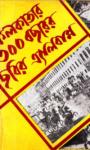 কলকাতার ৩০০ বছরের ছবির অ্যালবাম যা আপনাকে স্মৃতিকাতর করবে