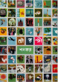 চৌরঙ্গী -শংকর   Chowronghee by Sankar