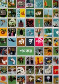 চৌরঙ্গী -শংকর | Chowronghee by Sankar