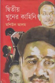 দ্বিতীয় খুনের কাহিনি-মশিউল আলম | Dwitiyo Khuner Kahini by Mashiul Alam