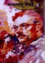 কাকাবাবু সমগ্র ৫ -সুনীল গঙ্গোপাধ্যায় | Sunil Gangopadhyay