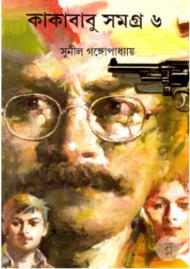 কাকাবাবু সমগ্র ৬ -সুনীল গঙ্গোপাধ্যায়   Sunil Gangopadhyay