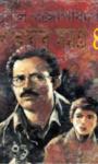 কাকাবাবু সমগ্র ৪ -সুনীল গঙ্গোপাধ্যায়   Sunil Gangopadhyay