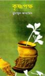 কৃষ্ণপক্ষ -হুমায়ূন আহমেদ   Krishnopokkho by Humayun Ahmed