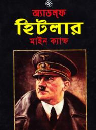 মাইন ক্যাম্ফ (আমার সংগ্রাম) -আডলফ হিটলার   Mein Kampf by Adolf Hitler