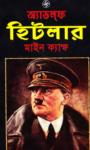 মাইন ক্যাম্ফ (আমার সংগ্রাম) -আডলফ হিটলার | Mein Kampf by Adolf Hitler