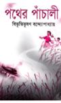 পথের পাঁচালী -বিভূতিভূষণ বন্দ্যোপাধ্যায়   Pather Panchali by Bibhutibhushan
