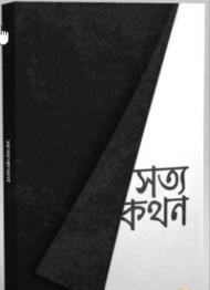 সত্যকথন -আরিফ আজাদ | Shottokothon by Arif Azad