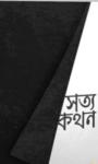 সত্যকথন -আরিফ আজাদ   Shottokothon by Arif Azad