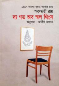 দ্য গড অব স্মল থিংস -অরুন্ধতী রায় | আবীর হাসান | Arundhati Roy