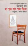 দ্য গড অব স্মল থিংস -অরুন্ধতী রায়   আবীর হাসান   Arundhati Roy