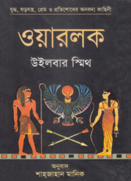 ওয়ারলক -উইলবার স্মিথ | Warlock by Wilbur Smith