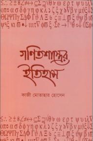 গণিতশাস্ত্রের ইতিহাস -কাজী মোতাহার হোসেন | Qazi Motahar Hossain