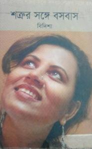 শত্রুর সঙ্গে বসবাস -বিদিশা   Bidisha