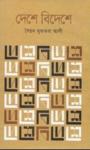 দেশে বিদেশে -সৈয়দ মুজতবা আলী | Deshe Bideshe by Syed Mujtaba Ali