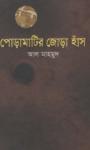 পোড়ামাটির জোড়া হাঁস -আল মাহমুদ   Pora Matir Jora Hash by Al Mahmud