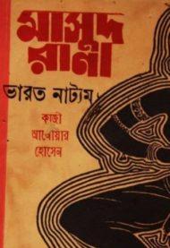 ভারত নাট্যম(মাসুদ রানা) -কাজী আনোয়ার হোসেন। Masud Rana #2