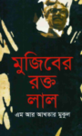 মুজিবের রক্ত লাল -এম আর আখতার মুকুল   MR Akhter Mukul