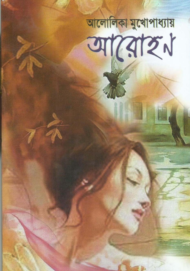 আরোহন -আলোলিকা মুখোপাধ্যায় | Arohon by Alolika Mukhopadhyay