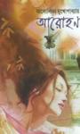 আরোহন -আলোলিকা মুখোপাধ্যায়   Arohon by Alolika Mukhopadhyay