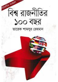 বিশ্ব রাজনীতির ১০০ বছর -ড. তারেক শামসুর রেহমান