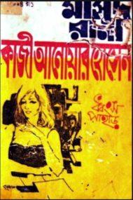 ধ্বংস পাহাড় (মাসুদ রানা) -কাজী আনোয়ার হোসেন   Masud Rana #1