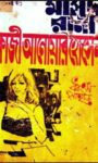 ধ্বংস পাহাড় (মাসুদ রানা) -কাজী আনোয়ার হোসেন | Masud Rana #1